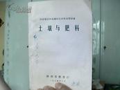 陕西省农村高级职业中学试用课本《土壤与肥料》