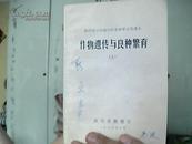 陕西省农村高级职业中学试用课本《作物遗传与良种繁育》上册