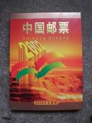 中国邮票2002年珍藏版(邮票看目录面值共133.4元)
