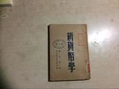 新货币学(民国三十七年十月初版 仅印5000册)馆藏       12