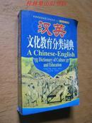 汉英文化教育分类词典