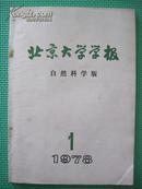 北京大学学报 自然科学版 1978年第1期