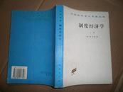 《汉译世界学术名著丛书》制度经济学《上册》