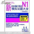 新日本语能力考试N1模拟试题大全