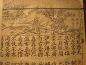 GJ38  绘图大清杂字 ·一册全··线装·竹纸
