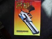 名枪:特种部队手枪专辑