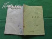《新兵邓志高》    (电影文学剧本1958年10月1版1印)