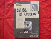生活智典丛书:温馨感人的经历【页面有字迹】