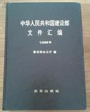 中华人民共和国建设部文件汇编 1998年