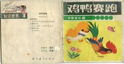 彩绘连环画/小人书学算童话3《鸡鸭赛跑》绘图:吴带生