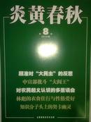 全新 正版 炎黄春秋杂志 2014年8期 期刊 报纸 杂志 历史 党史