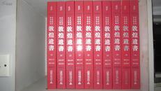 英国国家图书馆藏敦煌遗书21-30  8开精装 全十册