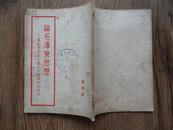 陈伯达《论毛泽东思想---马克思列宁主义与中国革命的结合》 封面和扉页有中原大学印章 51年中南人民出版社初版本