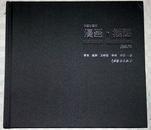 【好书独家特拍】正版《中国日报社漫画·插图作品集》大12本,硬精装,收录来自世界漫画家精品漫画几百幅,
