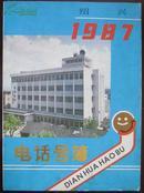 绍兴电话号簿(1987)