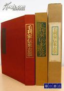 毛利家传来衣裳/八开/净重7.5公斤/日本传统衣裳/   日本直邮包邮