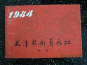 天津杨柳青画社轴画(1984)