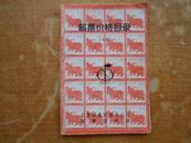 邮票价格目录 1997