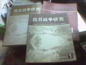 抗日战争研究2009-1,2012-4,2013-1合售