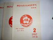 中国中日关系史研究 会会刊1987年 2(总第十期)纪念 七七事变五十周年。