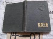老日记本:慰问手册(封面有浮雕毛像,内页空白,缺第一张彩图插页,后有1954年年历)