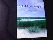 七里海野生植物图鉴
