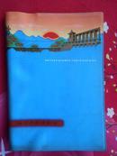老日记本《海河两岸披新装》彩色杜鹃山人物6幅.请看图