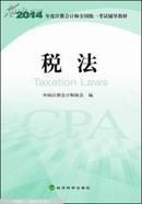 二手正版 2014年度注册会计师全国统一考试辅导教材:税法