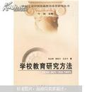 世纪之交中国基础教育改革研究丛书:学校教育研究方法