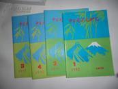 中日关系史研究1992 年1 2 3 4【总第26---29期】4本和售