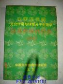 中国科学院·光合作用与环境分子生理学【重点实验室年报2003】