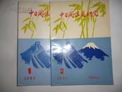 中日关系史研究 1993-1  2 总第 30 31期  两本和售