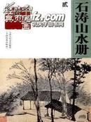 《石涛山水册  壹、贰》两本合售 (石涛画集)