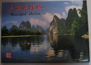 明信片 美丽的桂林  10张