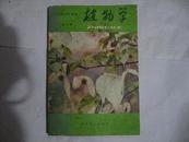 植物学(全一册)初级中学课本
