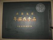 精装大开本图册 1936年《跃进日本二千六百年》从军事文化历史等方面介绍日本 含侵华内容 全图本