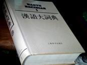 汉语大词典【第1---8册  16开精装】 1986年1版1印