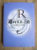 通向实在之路----宇宙法则的完全指南 (英)彭罗斯 著(2013年1版1印)