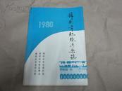 锦州市环境污染志(16开,书内多大图)品相好