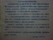 """1959年1月山西运城县""""关于召开(文化大跃进以来)创作题材研究会的通知""""【附赠59年2月材料一份;参阅描述】."""