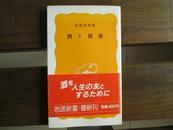 日文原版 高须 俊明 酒と健康 (岩波新书 黄版 )
