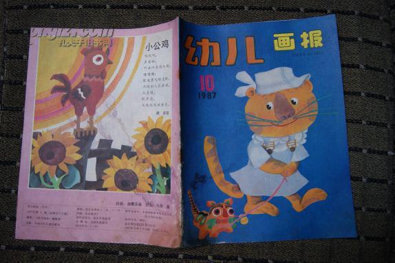 幼儿画报1987、10