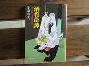 日文原版 小泉武夫 酒肴奇谭―语部醸児之酒肴谭 (中公文库)