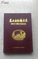 溆浦县农业区划报告集