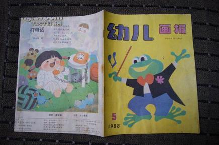 幼儿画报1988、5