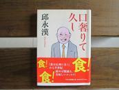 日文原版 邱 永汉 口奢りて久し (中公文库)