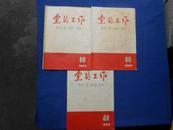 党的工作 周刊 1966年第35.36.40期 三本合售(内有林彪的讲话)第40期内有少量划痕
