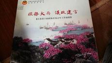 江苏省十届政协开局之年工作掠影——邮册