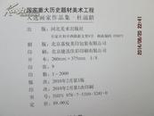 国家重大历史题材美术工程入选画家作品集--杜滋龄【画家签名赠本】