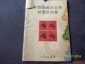 中国集邮总公司邮票价目表1995